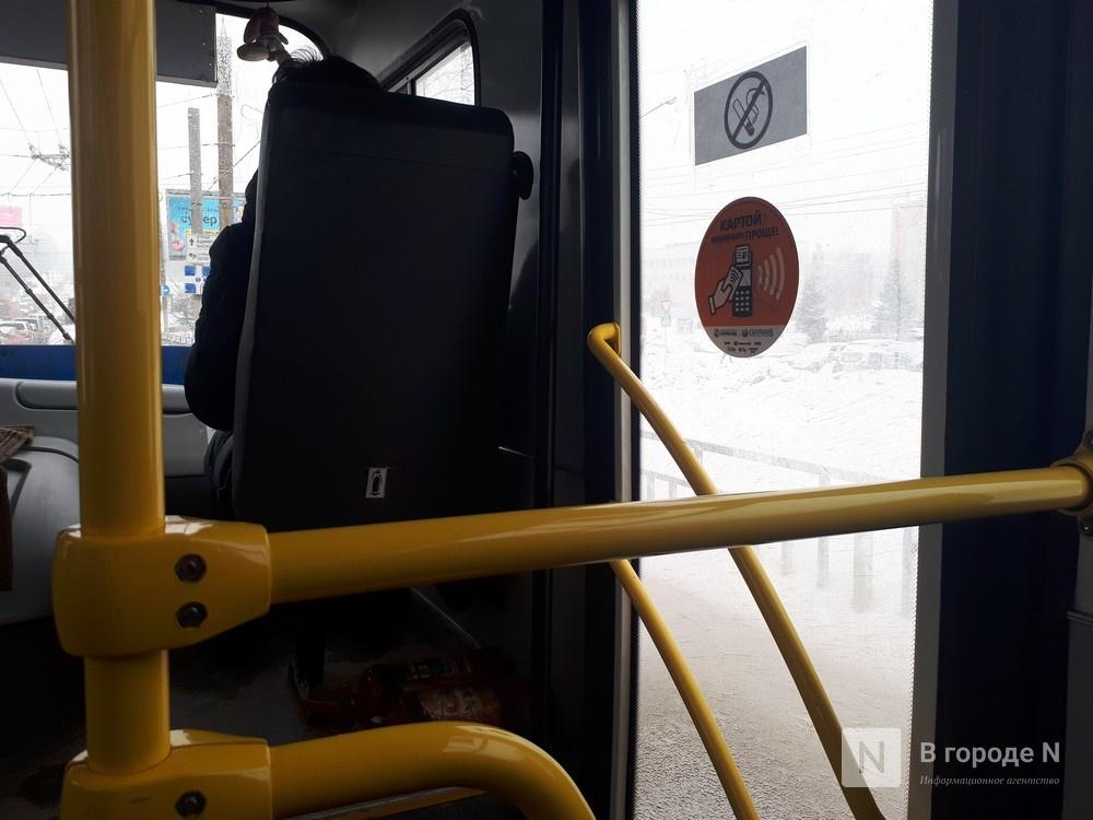 Нижегородцам с «миром» дадут скидку в общественном транспорте - фото 1