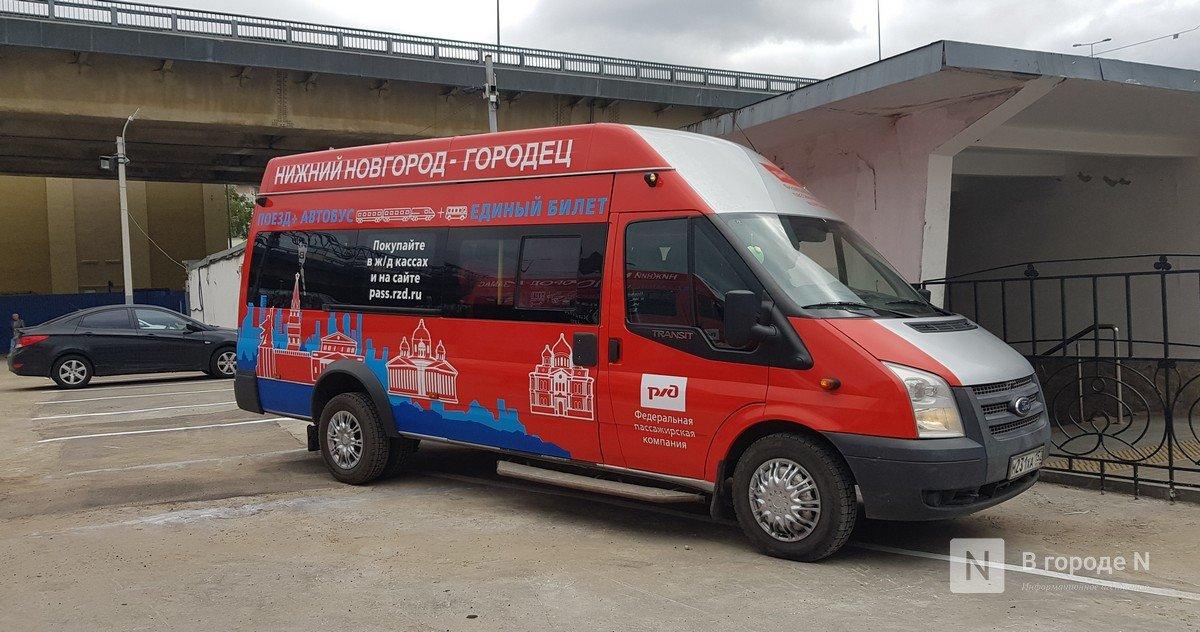С поезда на автобус: в Нижнем Новгороде появились мультимодальные перевозки пассажиров - фото 1