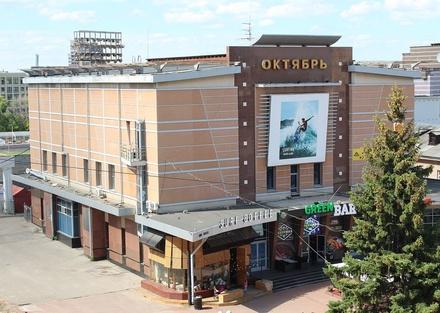 Кинотеатр «Октябрь» продают за 220 млн рублей