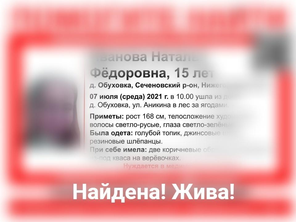 Пропавшая в сеченовском лесу девочка нашлась живой - фото 1