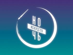 «Ночь искусств» стартует в Нижнем Новгороде 3 ноября