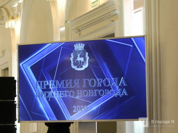 Лауреатов премии Нижнего Новгорода наградили в День города - фото 11