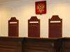 Председателя ТСЖ в Сокольском районе лишили должности через суд