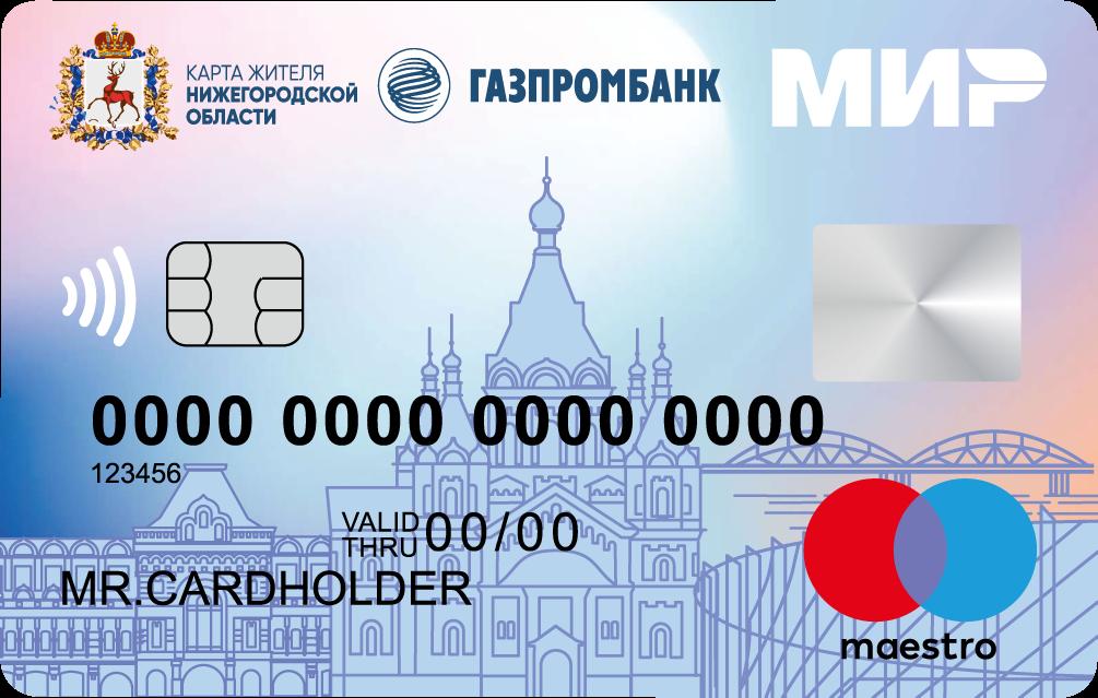 Банковская в социальной — выпущена карта специально для жителей Нижегородской  - фото 1