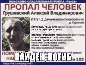 Мужчину, пропавшего в Дальнеконстантиновском районе, нашли погибшим