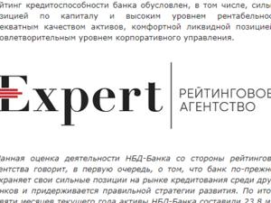Рейтинговое агентство «Эксперт РА» подтвердило рейтинг кредитоспособности НБД-Банка