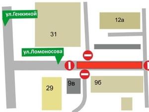 Из-за ремонта на сетях до 30 ноября будет ограничено движение на улице Ломоносова