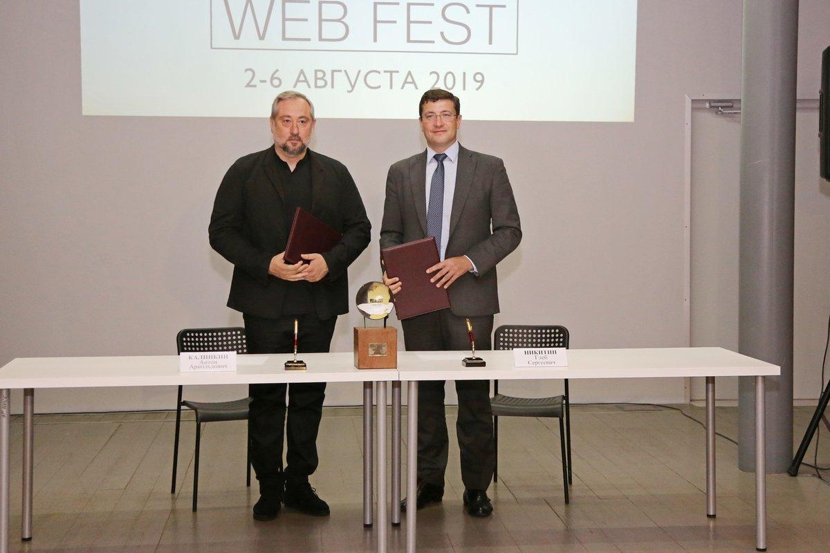 Фестиваль «Realist Web Fest» в Нижнем Новгороде «прописался» на пять лет - фото 1
