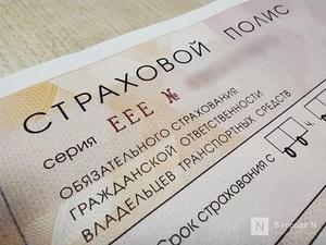Нижегородские автомобилисты борются со штрафами до 400 тысяч рублей за ошибки в ОСАГО