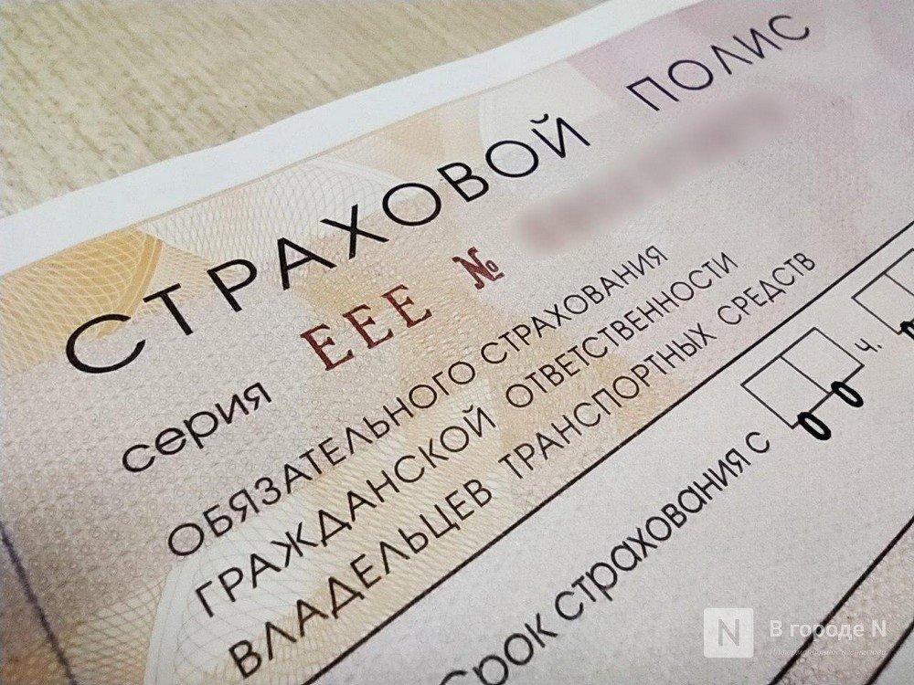 Нижегородские автомобилисты борются со штрафами до 400 тысяч рублей за ошибки в ОСАГО - фото 1