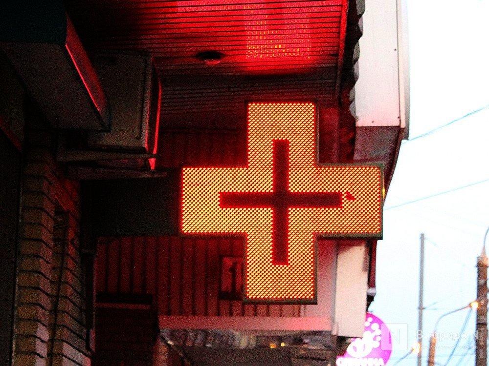 Названы аптеки с самыми дорогими лекарствами в Нижнем Новгороде - фото 1