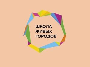 В Нижнем Новгороде состоится «Школа Живых городов»