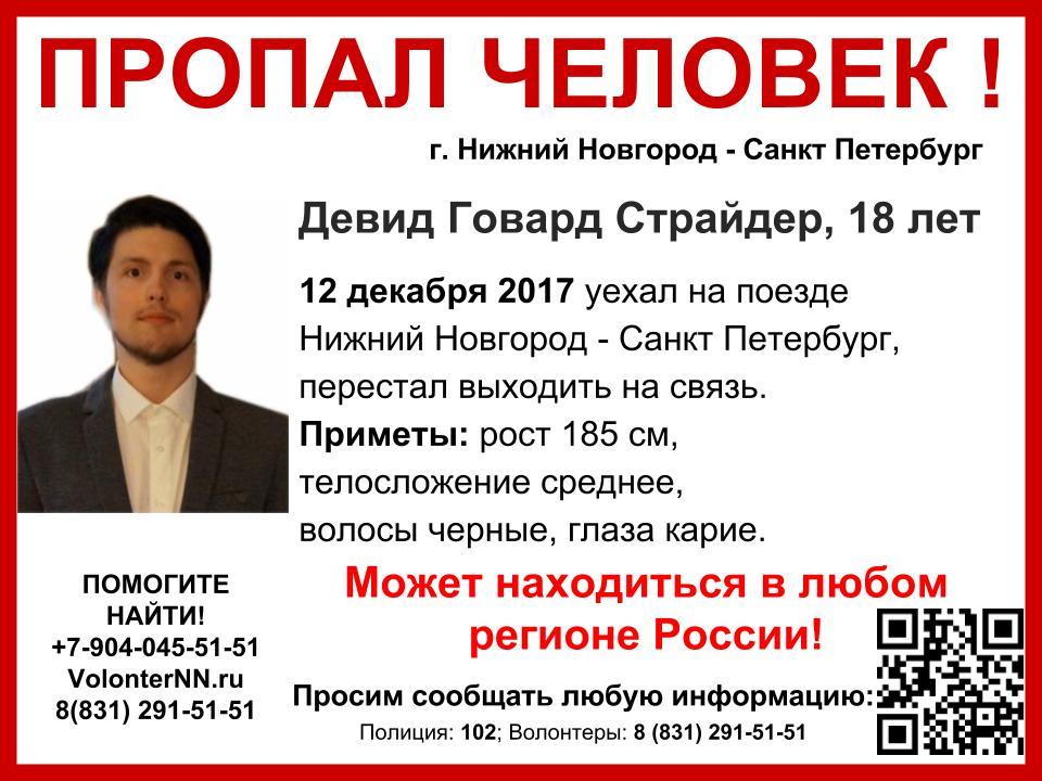 18-летний Девид Страйдер пропал вНижнем Новгороде