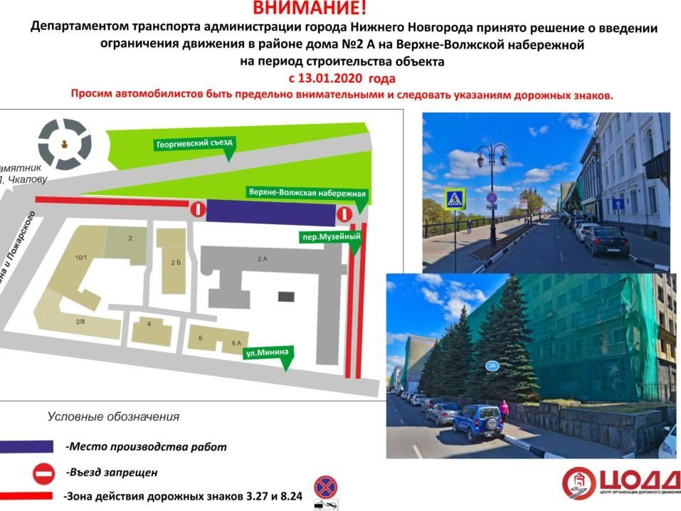 Верхневолжскую набережную перекроют на время строительства дома на месте гостиницы «Россия» с 13 января - фото 1