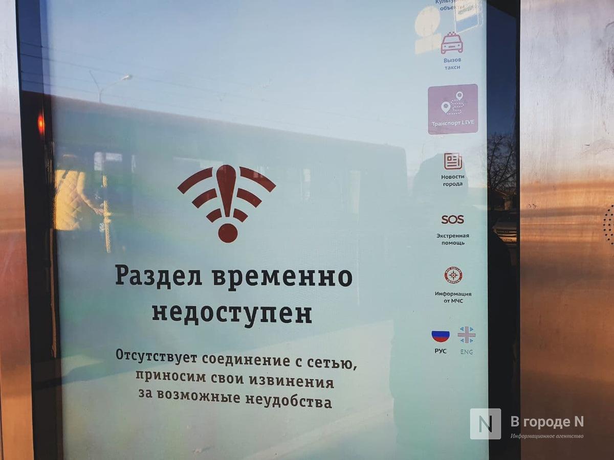 В поиске умных: все ли в порядке с инновационным остановками в Нижнем Новгороде? - фото 6